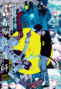 Cover 94 JP.png