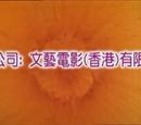 Crystal Art Films (H.K.) Co., Ltd. (Hong Kong)