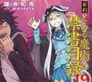 Toaru Majutsu no Index: Minh họa NT Volume 19