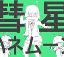 彗星ハネムーン (Suisei Honeymoon)