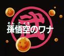 Episodio 146 (Dragon Ball)