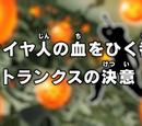 Episodio 54 (Dragon Ball Super)