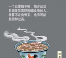 肉骨茶飘香