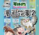 漫画故事 2