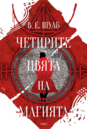 ADSOM Bulgarian Cover.png
