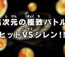 Episodio 111 (Dragon Ball Super)