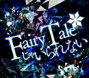 FairyTale ja Irarenai