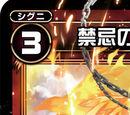 ≡Promeus≡, Taboo Flame