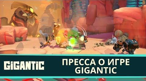 RU Пресса о игре Gigantic