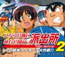 KochiKame: The Movie 2: UFO Attack! The Great Tornado Strategy!!