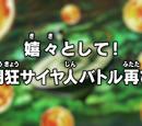 Episodio 113 (Dragon Ball Super)