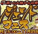 Legends' Festival 11