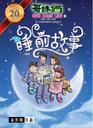 书刊睡前故事.png