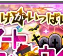 Lots of Monsters☆Sweet Halloween