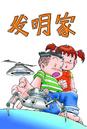发明家漫画故事中国版.png