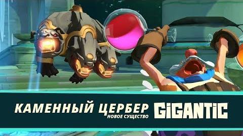 RU Gigantic - Новое существо Каменный цербер