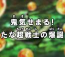 Episodio 114 (Dragon Ball Super)