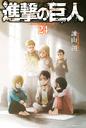 SnK - Manga Volume 24.png
