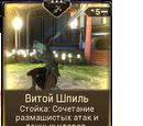 Витой Шпиль