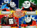 Thomas,Hurricane,FrankieandJamesJourneyBeyondSodorposter.png