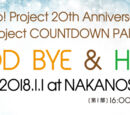 Hello! Project 20th Anniversary!! Hello! Project COUNTDOWN PARTY 2017 ~GOOD BYE & HELLO!~