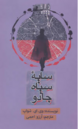 ADSOM Persian Cover.png