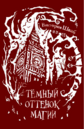 ADSOM Russian Cover.png