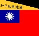 Bandera de China-Nankín.png