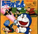 Aishū no Doraemon