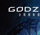 Godzilla (2018 film)