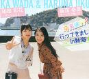 Wada Ayaka & Iikubo Haruna Sotsugyou Ryokou? Ittekimashita! in Atami