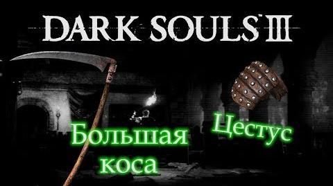 Оружие (Dark Souls III)