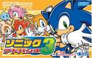 Sonic Advance 3 box Japan.png