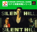 Silent Hill Official Guidebook (Complete Version)