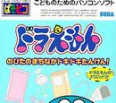 Doraemon - Nobita no Machinaka Doki Doki Tanken!