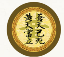 Kōkintō (黄巾党 Yellow Turbans)