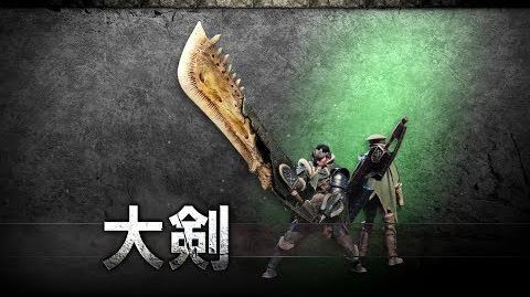 武器(MHW)