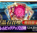 Salem Summoning Campaign 2