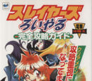Slayers Royal (guidebook)