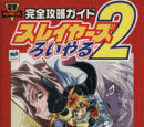 Slayers Royal 2 (guidebook)