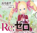 Re:Zero Novela Ligera (Volumen 15)