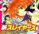 Shin Slayers: Falces no Sunadokei