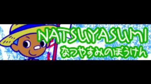 Natsuyasumi no Bouken