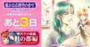 Tomomasa2-countdown-haruka ultimate.jpg