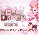 Yuki Yuna is a Hero (game)
