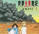 Battle Angel Alita: Mars Chronicle volume covers