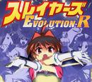 Slayers Evolution-R (манга)