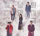 A Korean Odyssey OST