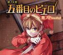 Đại Tội của Ác Ma: Pierrot thứ Năm