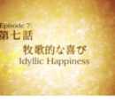 Yuki Yuna is a Hero Episode 7